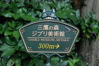 Ghibli Museum, if only it was that close