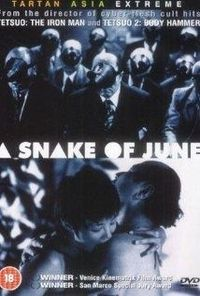 A snake of june - Shinya Tsukamoto